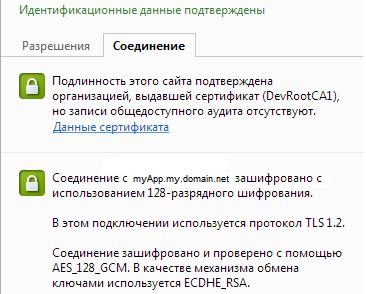 Настройка двусторонней RSA и GOST аутентификации в приложении на JBoss EAP 7 - 21