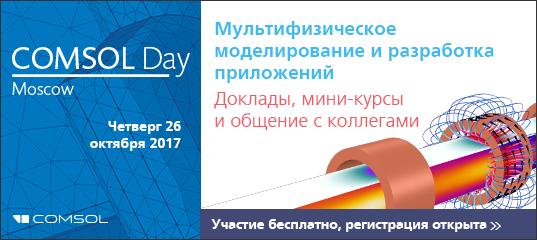 Новости COMSOL: Анонс новой версии и объявление приглашенных докладчиков на день COMSOL 2017 в Москве - 4