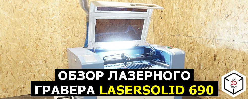Обзор лазерного гравера LaserSolid 690 - 1