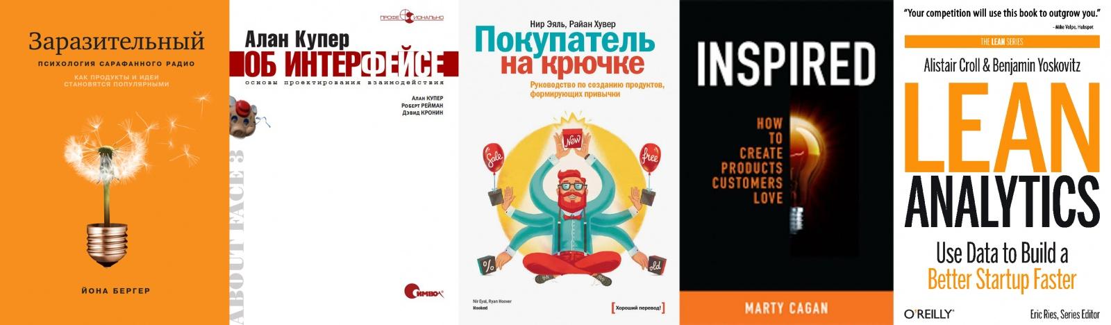 20 лучших книг для продакт- и проджект-менеджеров - 2