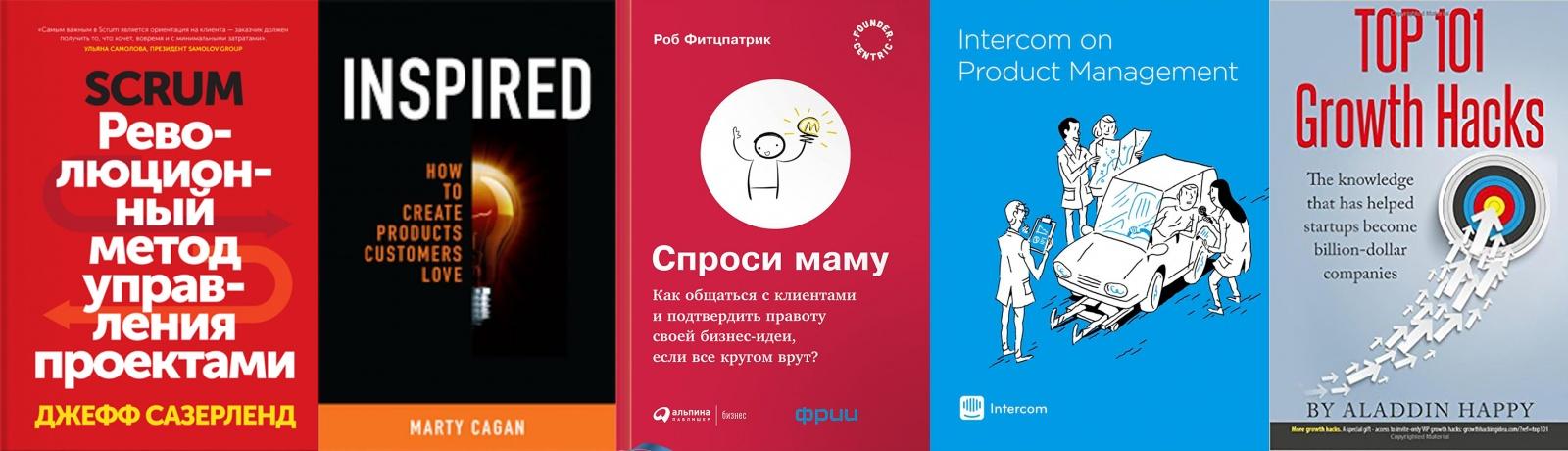20 лучших книг для продакт- и проджект-менеджеров - 3