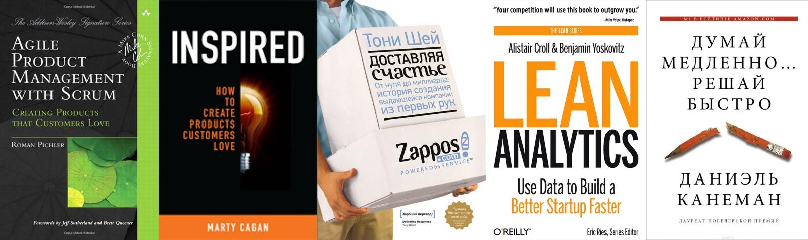 20 лучших книг для продакт- и проджект-менеджеров - 4