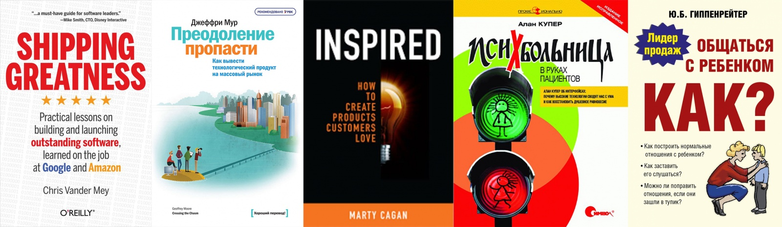 20 лучших книг для продакт- и проджект-менеджеров - 1