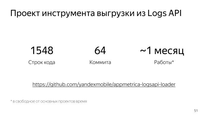 Автоматизация работы с Logs API в AppMetrica. Лекция в Яндексе - 14