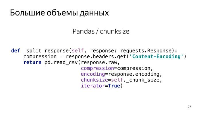 Автоматизация работы с Logs API в AppMetrica. Лекция в Яндексе - 4