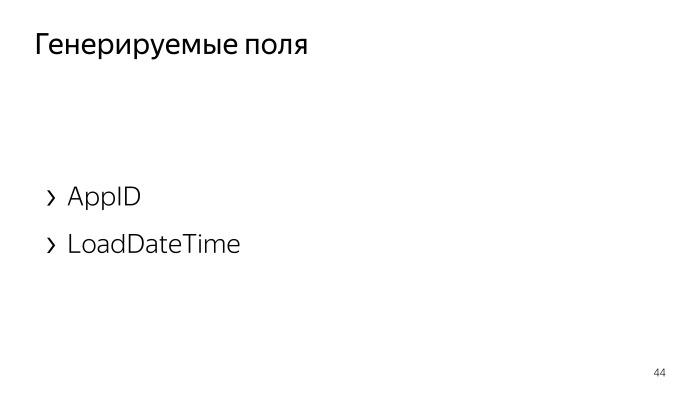 Автоматизация работы с Logs API в AppMetrica. Лекция в Яндексе - 9