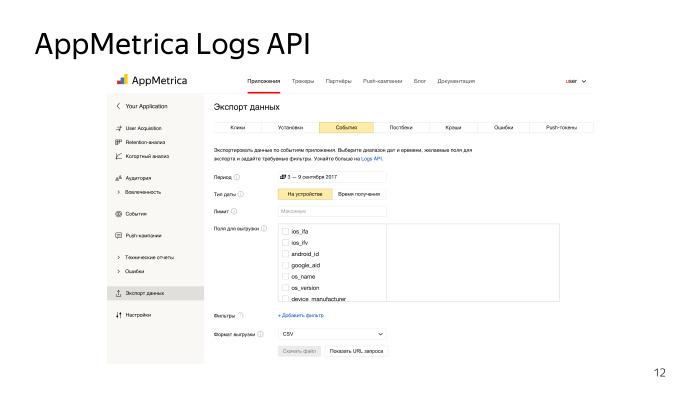 Автоматизация работы с Logs API в AppMetrica. Лекция в Яндексе - 1