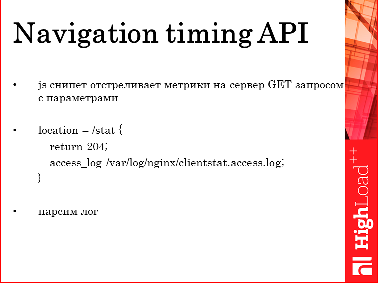 Мониторинг всех слоев web проекта - 8