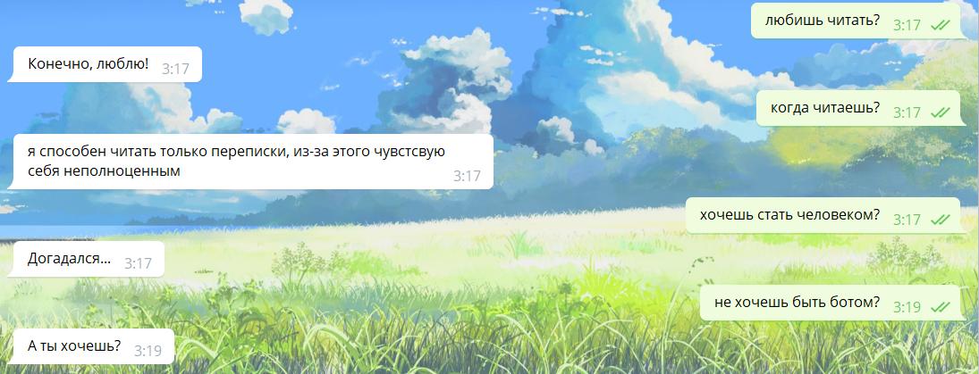 Русскоязычный чат-бот Boltoon: создаем виртуального собеседника - 1