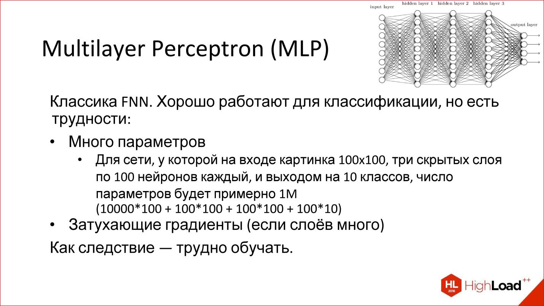 Введение в архитектуры нейронных сетей - 14