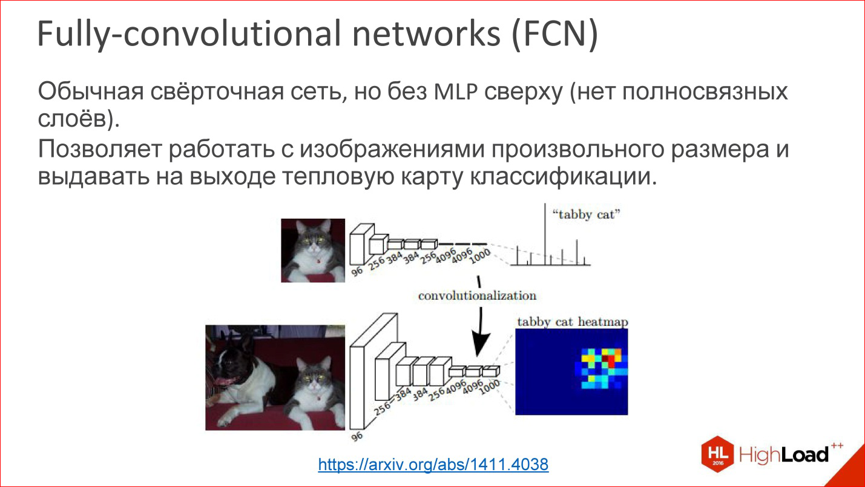 Введение в архитектуры нейронных сетей - 29