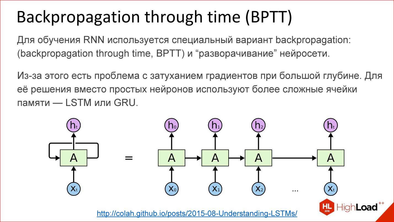 Введение в архитектуры нейронных сетей - 37