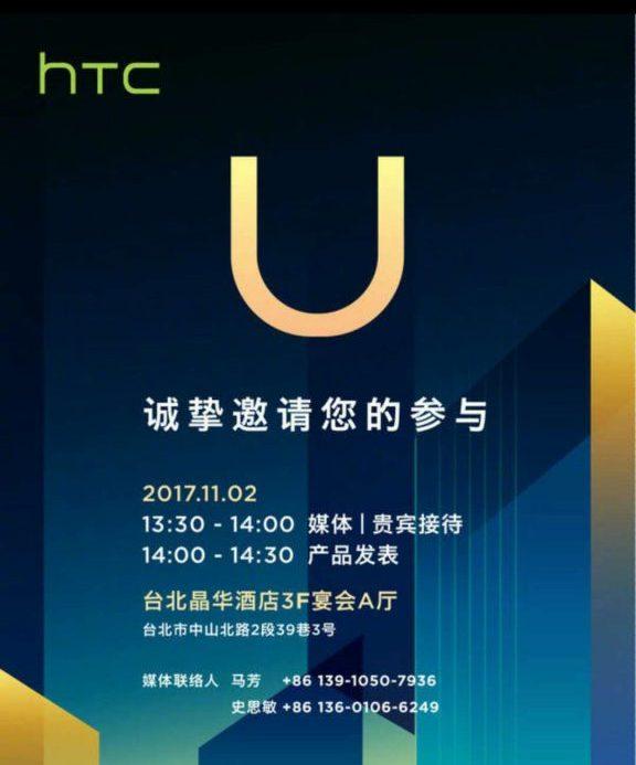 2 ноября HTC должна представить новый смартфон