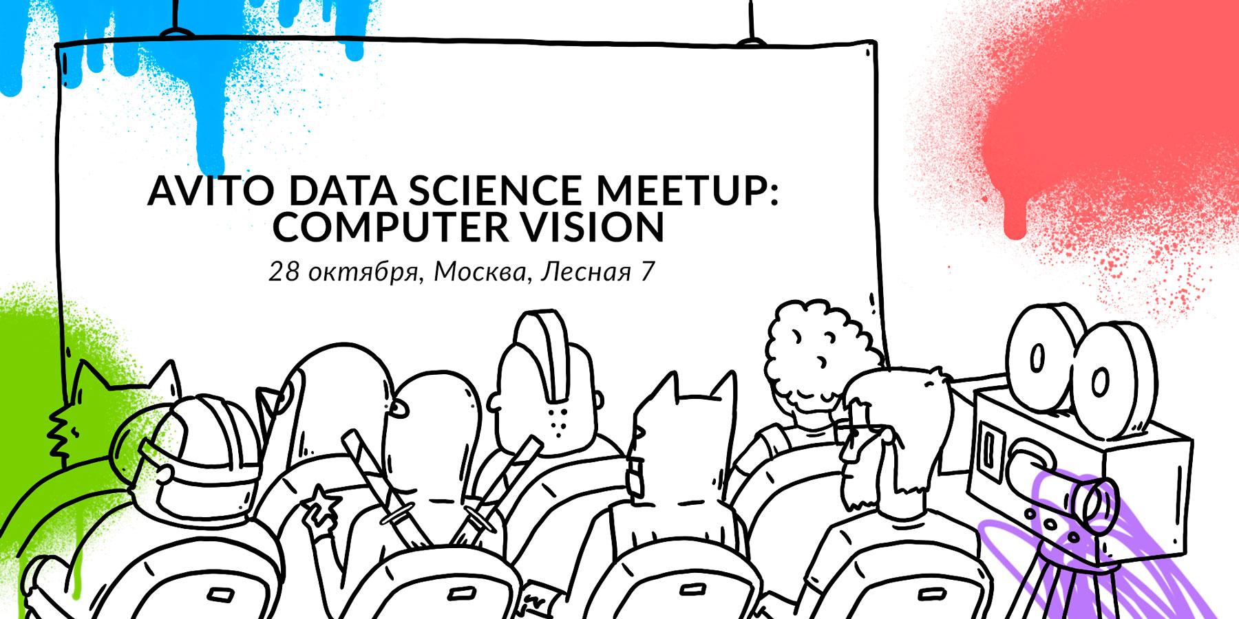 Приглашение на Meetup по компьютерному зрению в Avito, 28 октября - 1