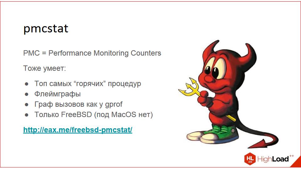 Профилирование кода на C-С++ в *nix-системах - 16
