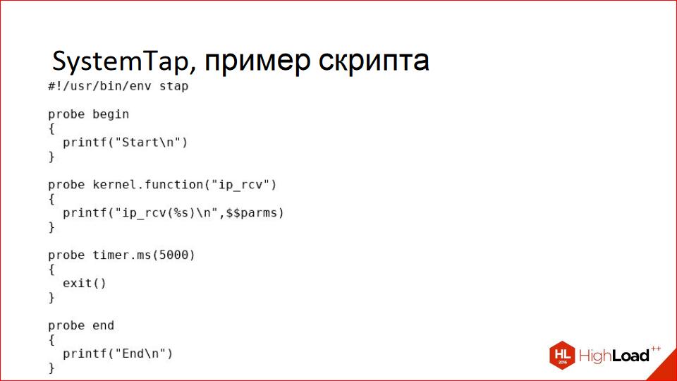 Профилирование кода на C-С++ в *nix-системах - 17