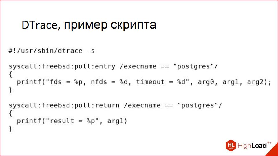 Профилирование кода на C-С++ в *nix-системах - 19