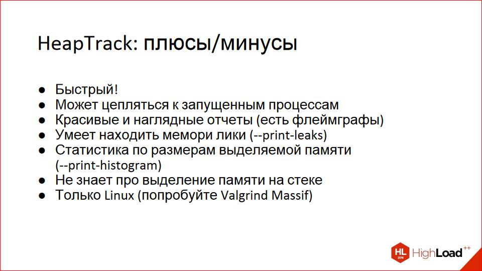Профилирование кода на C-С++ в *nix-системах - 23