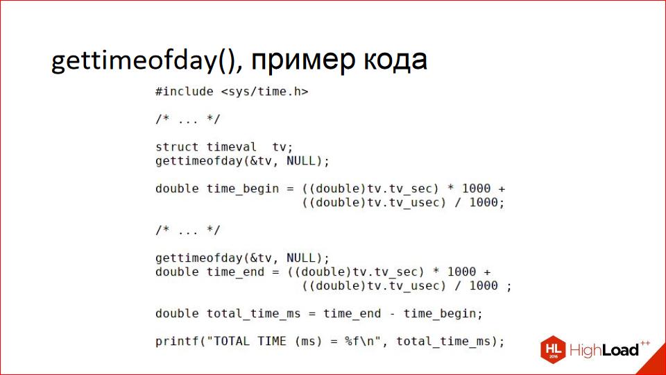 Профилирование кода на C-С++ в *nix-системах - 4