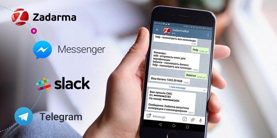 SMS в Telegram или интеграция мессенджеров и IP-телефонии - 2