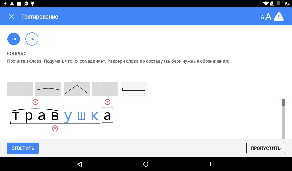 TextView и Spannable: выделение частей слова - 1