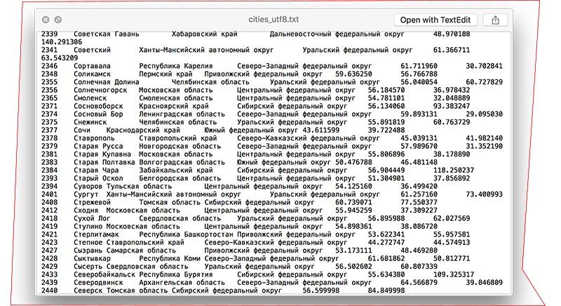 Как вычислить (город пользователя) по IP - 4