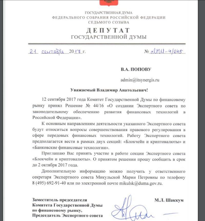 Законы России о новых сферах: занимательные факты, или почему плачет тупик - 3