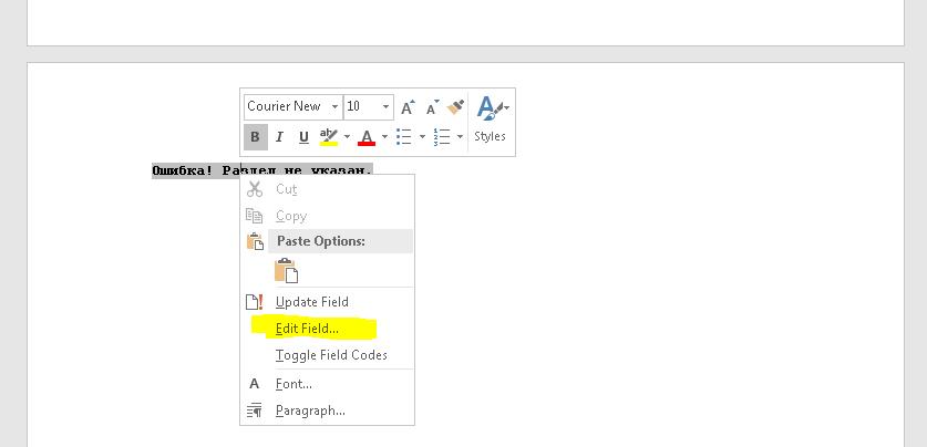 Началась новая атака с эксплойтом для Word - 6