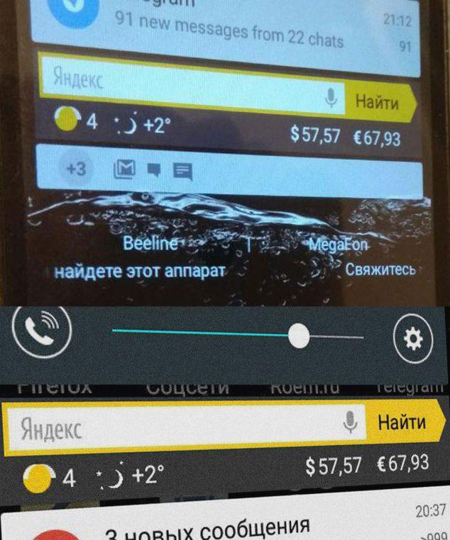 Эксперимент Яндекса 20 октября 2017 года. Поиск попал на экран блокировки и в область уведомлений Android