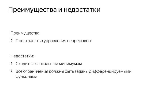 Алгоритмы построения пути для беспилотного автомобиля. Лекция Яндекса - 11