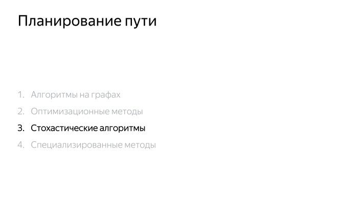 Алгоритмы построения пути для беспилотного автомобиля. Лекция Яндекса - 12