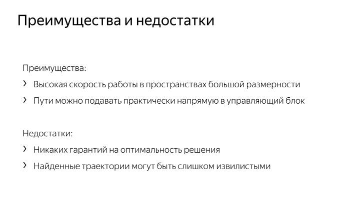 Алгоритмы построения пути для беспилотного автомобиля. Лекция Яндекса - 14