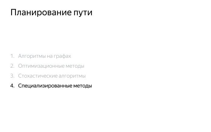 Алгоритмы построения пути для беспилотного автомобиля. Лекция Яндекса - 15