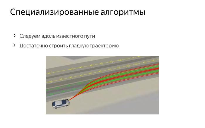 Алгоритмы построения пути для беспилотного автомобиля. Лекция Яндекса - 16