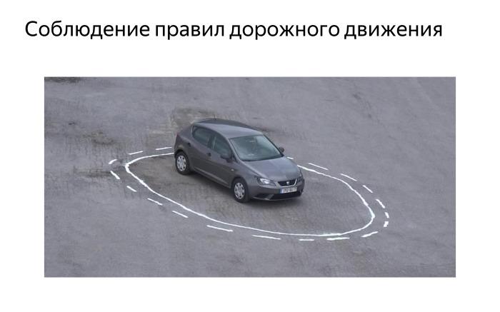 Алгоритмы построения пути для беспилотного автомобиля. Лекция Яндекса - 18