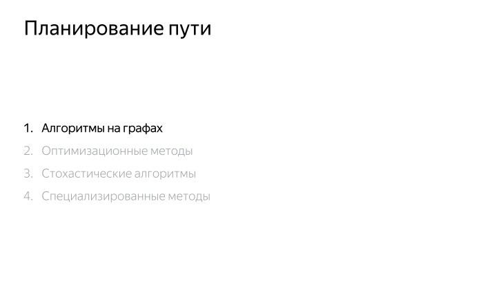 Алгоритмы построения пути для беспилотного автомобиля. Лекция Яндекса - 2