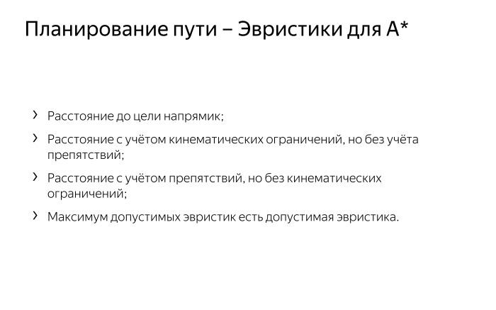 Алгоритмы построения пути для беспилотного автомобиля. Лекция Яндекса - 5