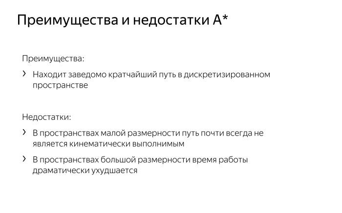 Алгоритмы построения пути для беспилотного автомобиля. Лекция Яндекса - 6