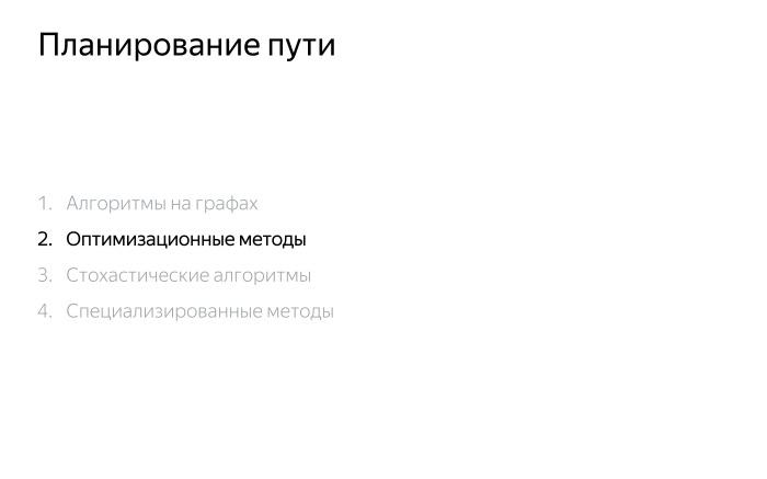 Алгоритмы построения пути для беспилотного автомобиля. Лекция Яндекса - 7