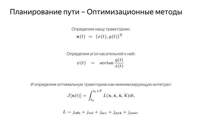 Алгоритмы построения пути для беспилотного автомобиля. Лекция Яндекса - 8