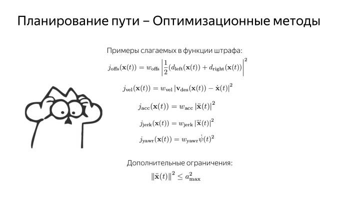 Алгоритмы построения пути для беспилотного автомобиля. Лекция Яндекса - 9