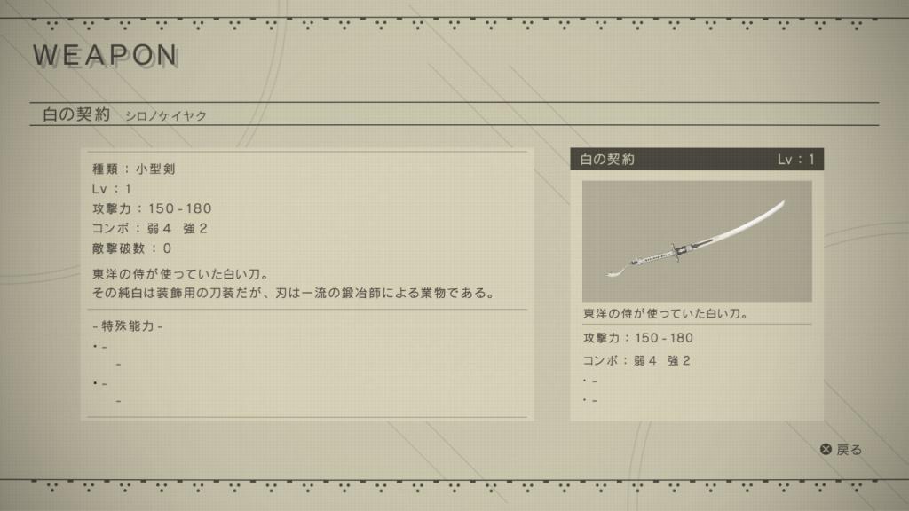 Дизайн UI в играх на примере NieR:Automata - 12