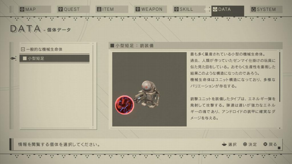 Дизайн UI в играх на примере NieR:Automata - 13