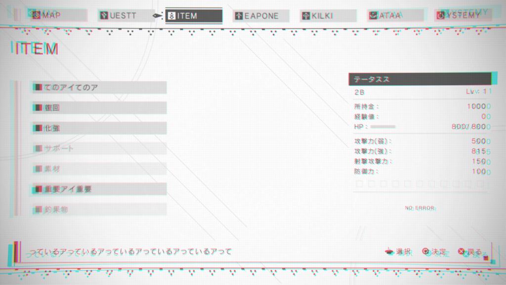 Дизайн UI в играх на примере NieR:Automata - 17