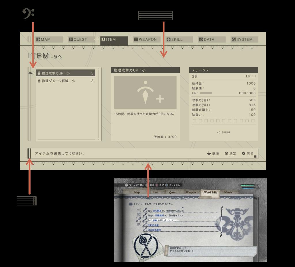 Дизайн UI в играх на примере NieR:Automata - 2