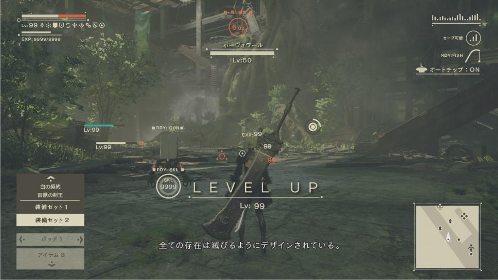Дизайн UI в играх на примере NieR:Automata - 5