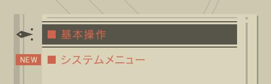 Дизайн UI в играх на примере NieR:Automata - 7