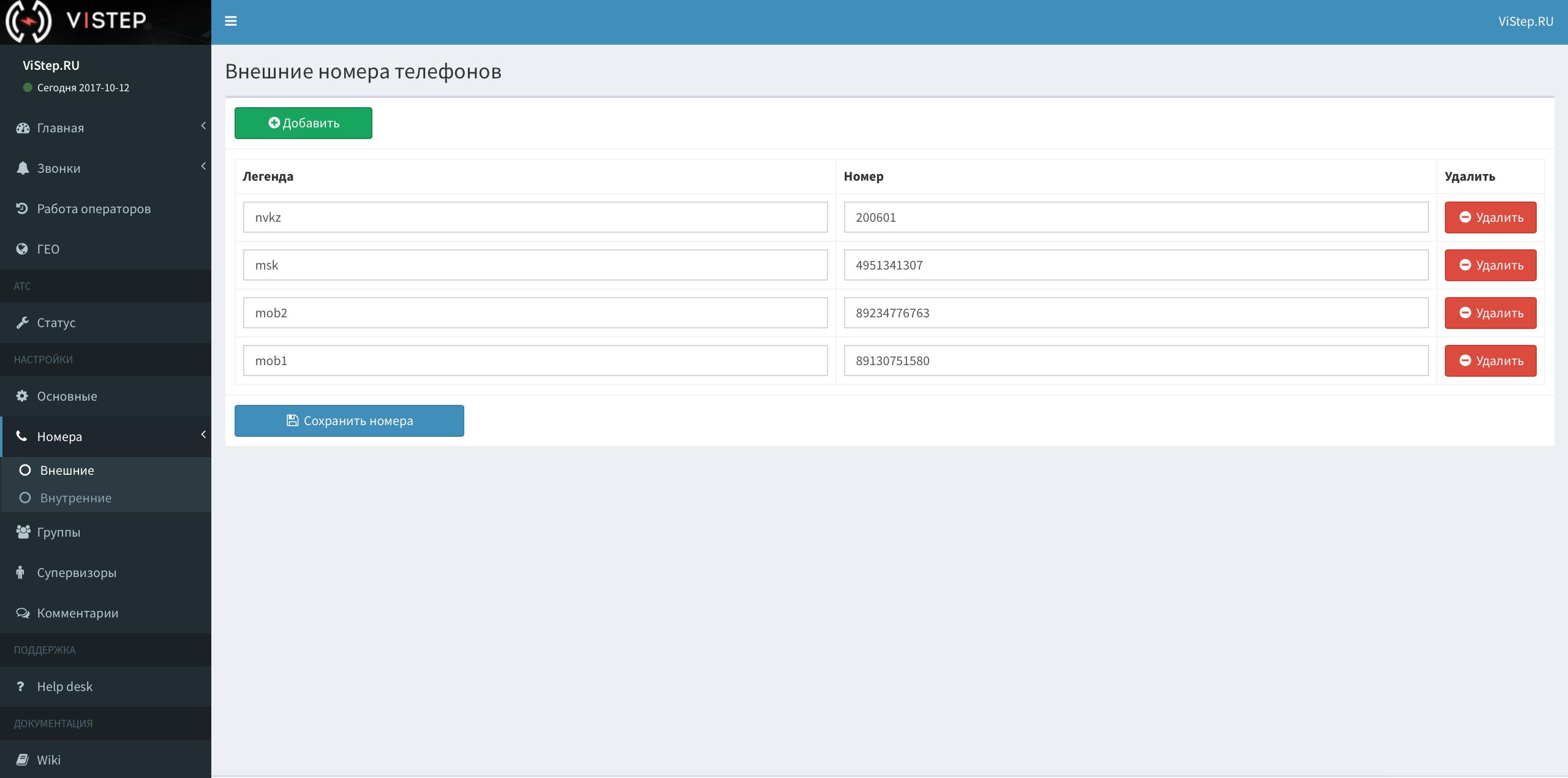 Web-интерфейс для вашей Asterisk. Статистика для call-центров, отделов продаж, прослушивание звонков и многое другое - 28