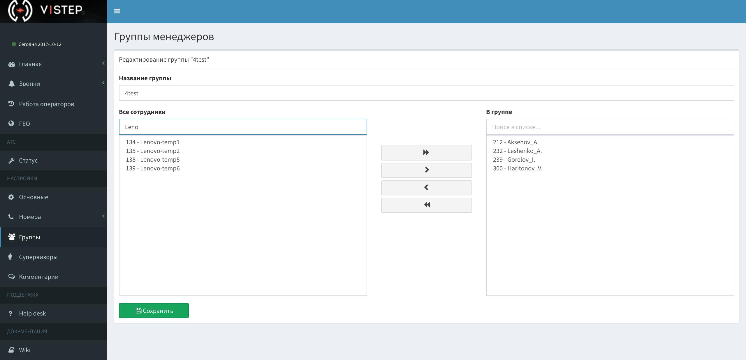Web-интерфейс для вашей Asterisk. Статистика для call-центров, отделов продаж, прослушивание звонков и многое другое - 32