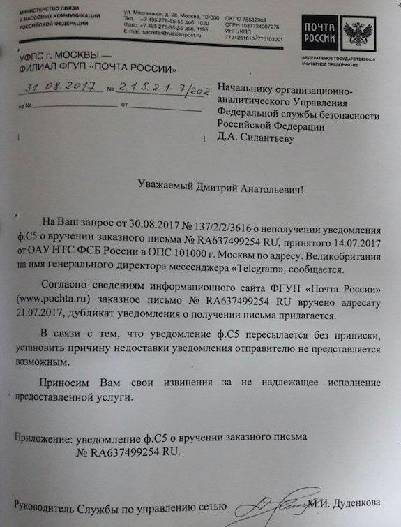 «Почта России» доставила запрос ФСБ в офис Telegram с опозданием - 2
